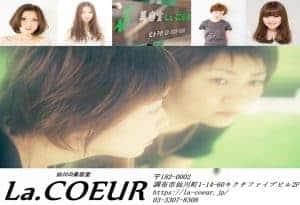 仙川美容院 0333078308